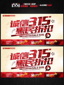 诚信315国际消费者权益日促销惠民海报