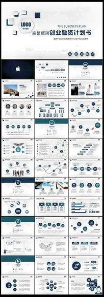 创业融资项目推广合作计划书PPT模板