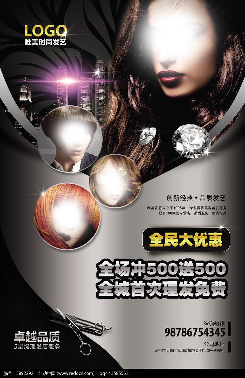 创意高档美发活动海报模板设计