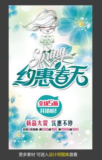 创意花朵约惠春天促销海报