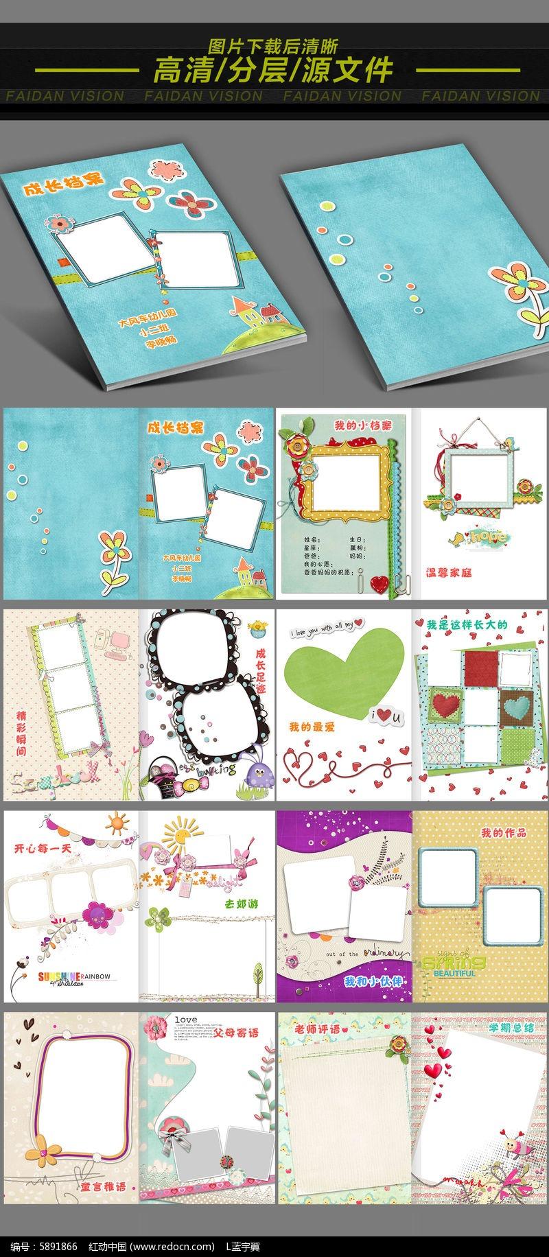 儿童幼儿园成长手册图片