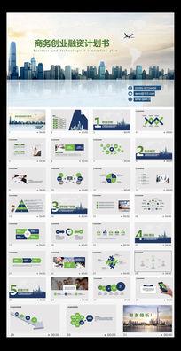 高端大气商务科技创新创业计划书PPT模板