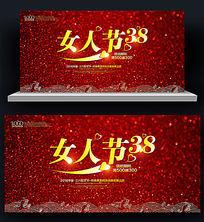 红色喜庆三八妇女节展板背景板素材PSD