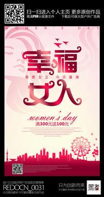 简约创意幸福女人38妇女节海报设计