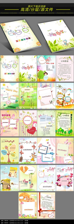 精美卡通幼儿儿童成长手册图片