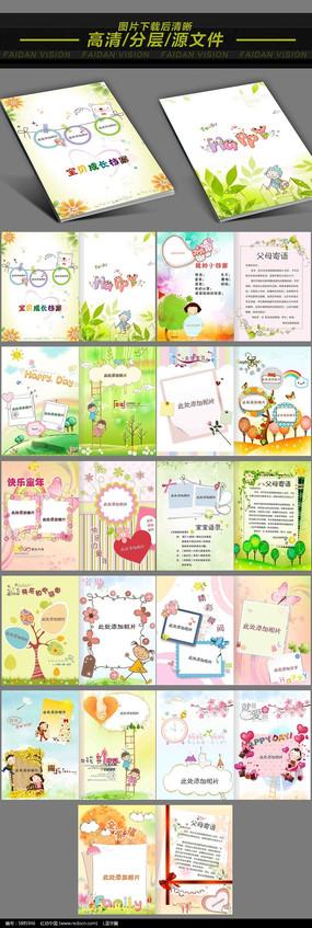 精美卡通幼儿儿童成长手册 PSD