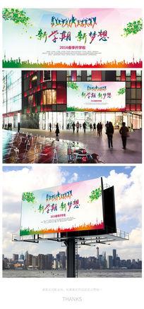 开学季中国风海报青春校园广告