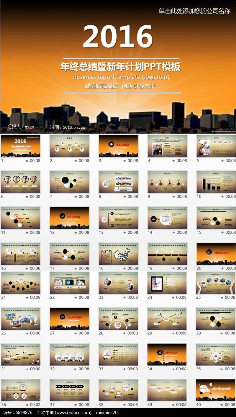 科技城市项目研究报告ppt模板
