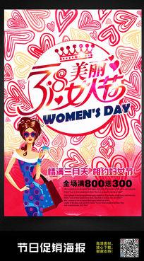 浪漫爱心感恩38妇女节魅力女人海报设计
