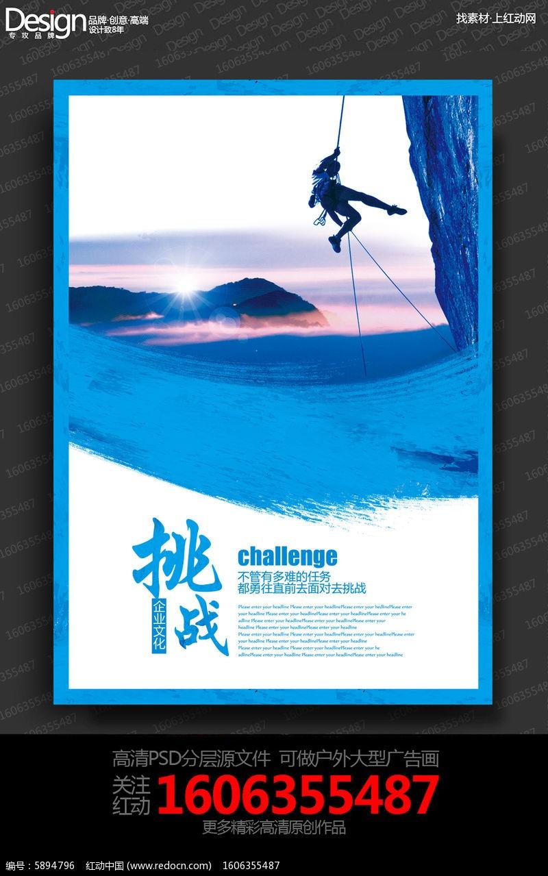 蓝色创意企业文化布局展板挂画设计图片