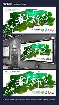 绿色春天促销海报设计