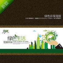 绿色生活环保展板