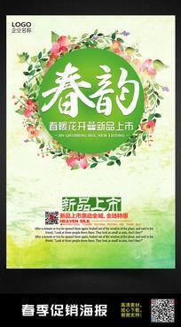 清新绿色春韵春季海报设计素材