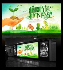 清新植树节展板海报设计