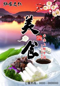 舌尖上的美食餐饮海报设计
