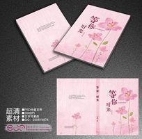 水彩粉花言情小说封面设计