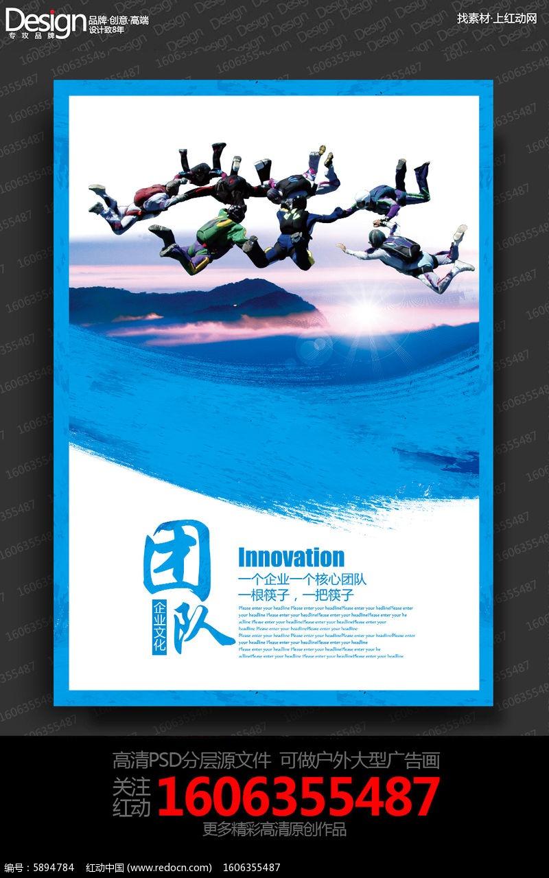 水彩蓝色团队创意企业文化展板挂画设计图片