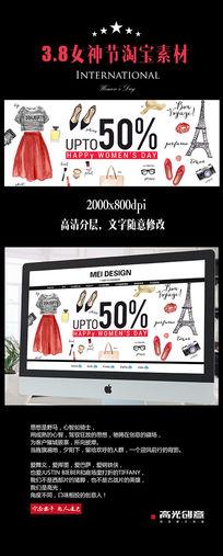 淘宝妇女节首页画面设计