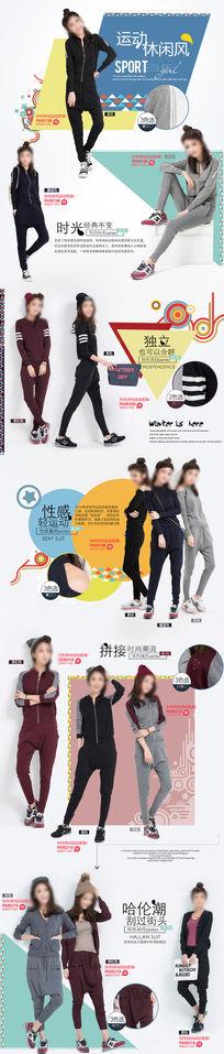 淘宝天猫运动休闲风女装专题杂志促销模板