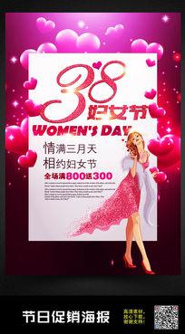 温馨浪漫38妇女节海报设计素材