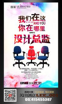 招设计总监广告公司招聘海报设计