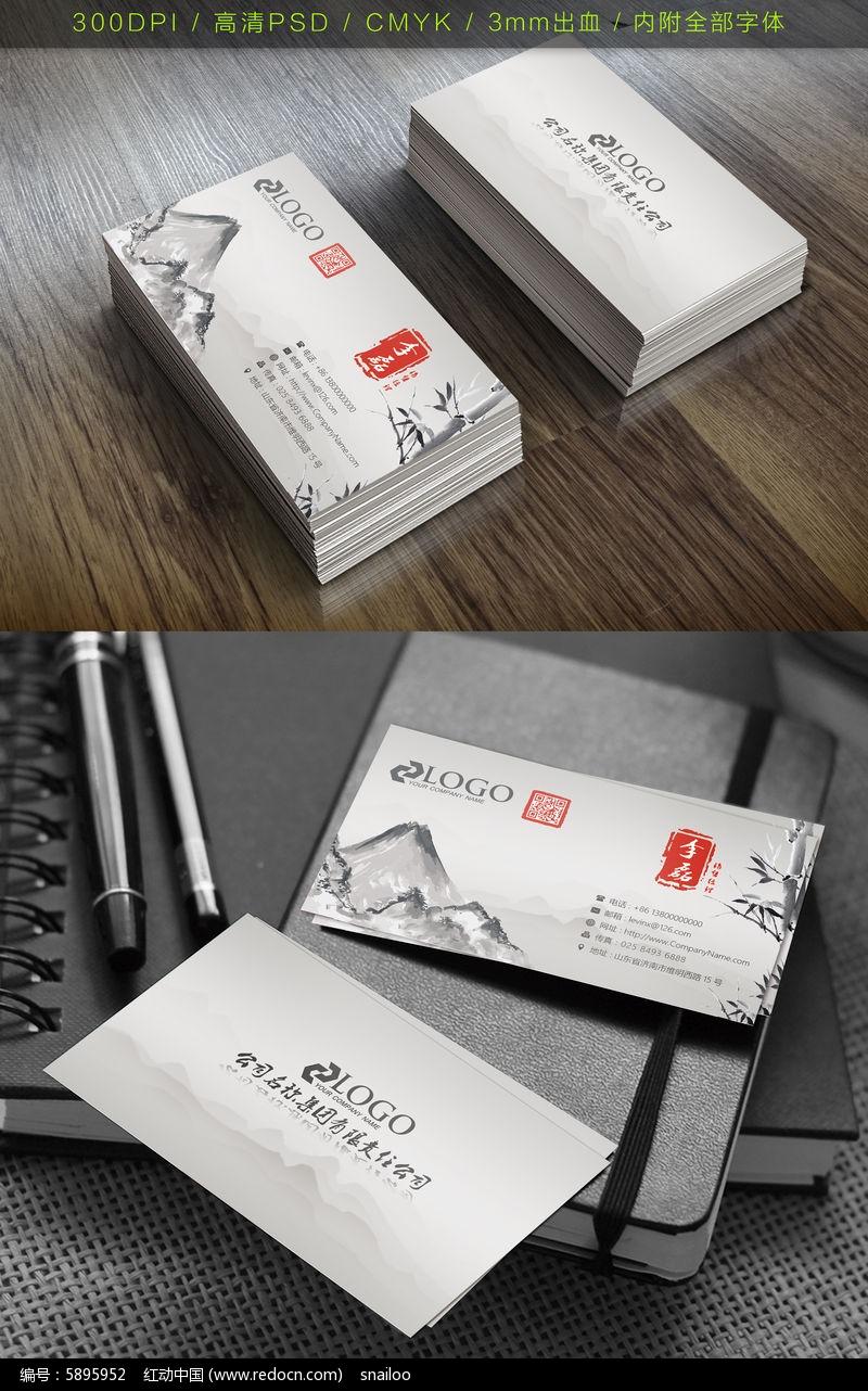 中国风水墨商务二维码名片图片