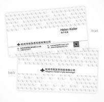 白色暗纹科技名片