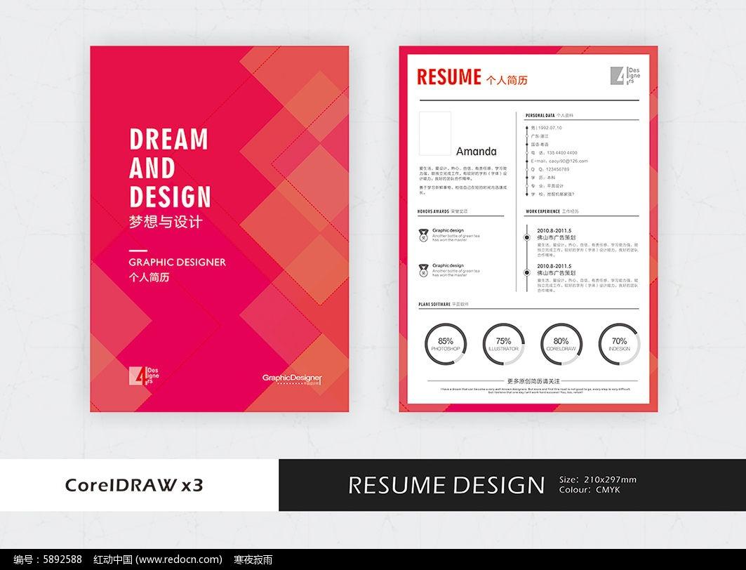 创意动感红色设计师简历图片
