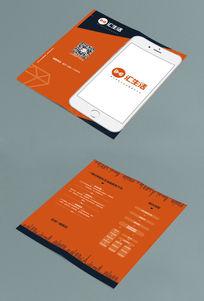 高端活动双折页设计