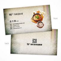 韩国料理名片