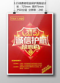 红色315海报