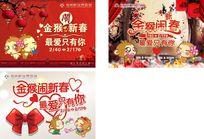 猴年中国风海报