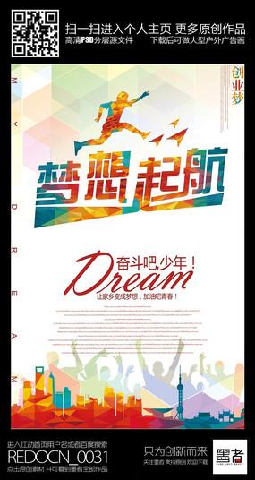 简约创意梦想起航创业宣传海报设计