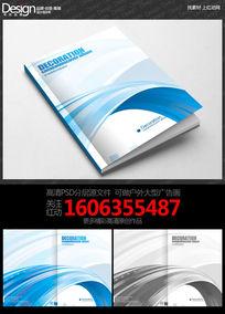 简约大气科技公司宣传画册封面