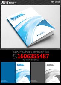 简约大气蓝色科技公司宣传画册封面