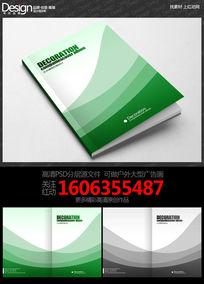 简约大气绿色环保食品公司宣传画册封面