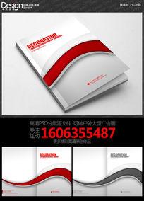 简约大气宣传画册封面设计