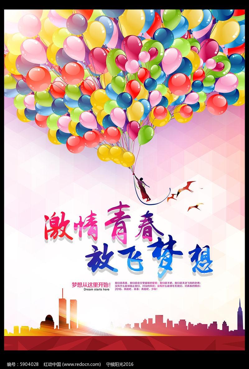 激情青春放飞梦想海报设计PSD素材下载 海报设计图片 编号5904028图片