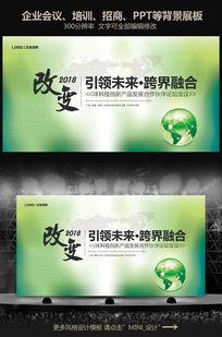 绿色通用科技企业会议背景