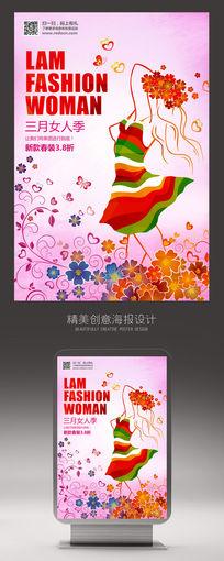 三月三八妇女节活动海报设计