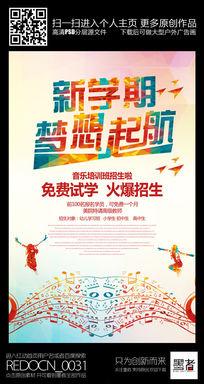 音乐培训班新学期梦想起航招生海报