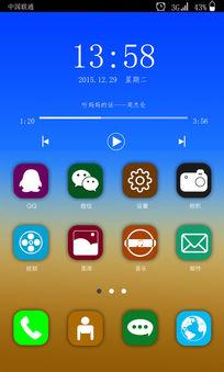 APP界面UI设计