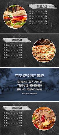 ae餐厅菜式介绍推介广告视频模板