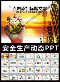 安全生产月教育培训工作PPT