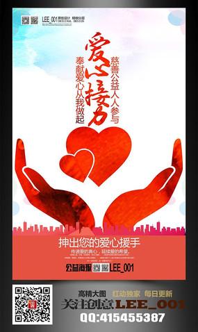 创意奉献爱心公益海报模板