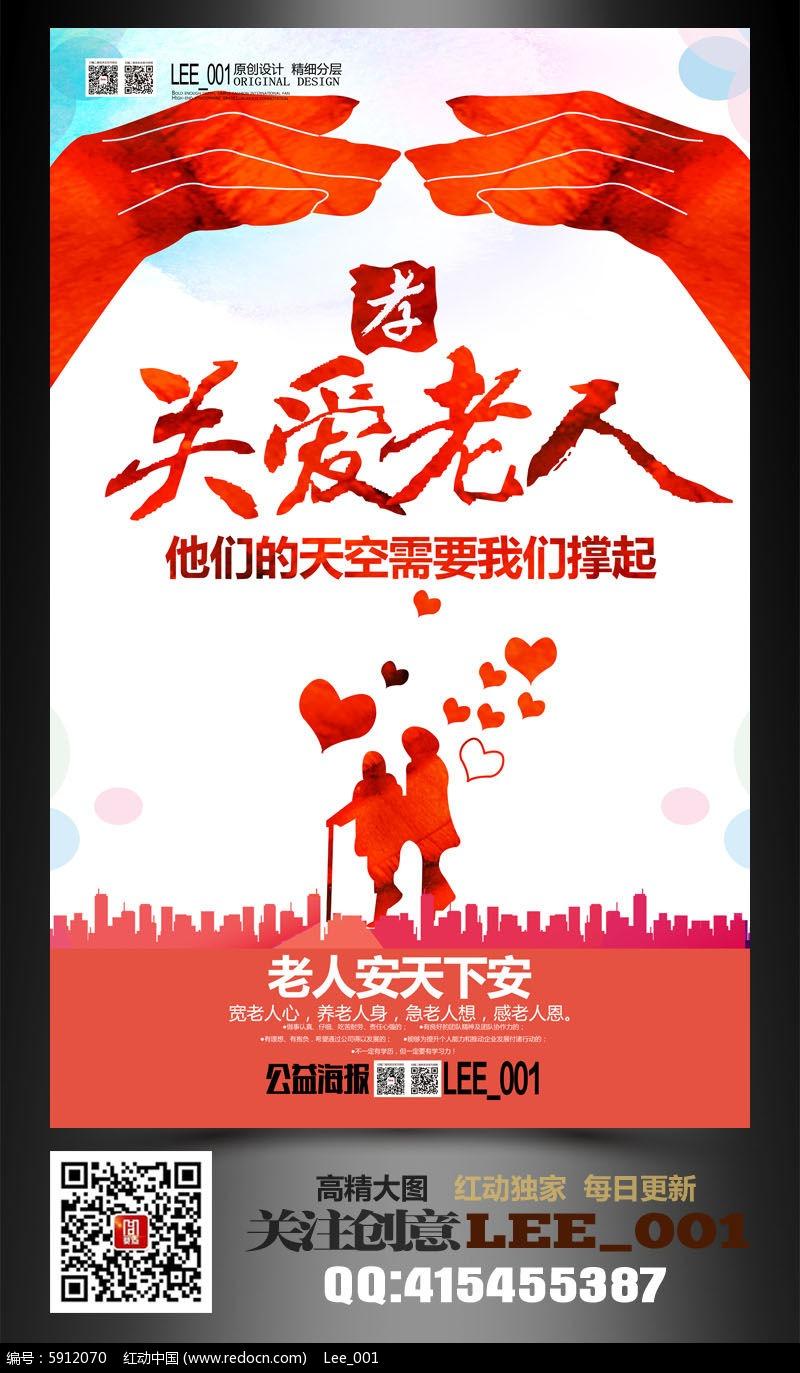 创意关爱老人公益海报模板素材下载 编号5912070 红动网图片