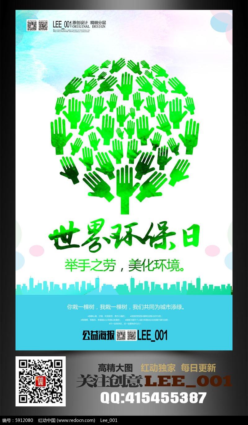 原创设计稿 海报设计/宣传单/广告牌 公益海报 创意绿色世界环保日