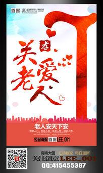 创意关爱老人公益海报模板PSD素材下载 公益海报设计图片图片