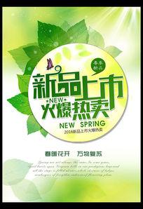 春夏新品上市促销海报