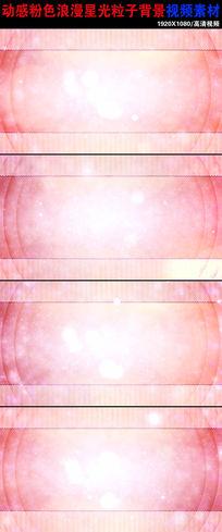 粉红色温馨浪漫星光离子网格背景视频素材下载